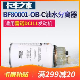 派克 油水分离器 BF80001-OB-C 东风天龙/雷诺DCI11升发动机