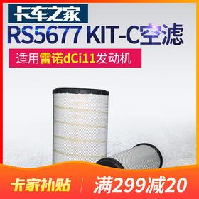 派克RS5677 KIT-C空气滤芯 适用于东风天龙 雷诺DCI11升发动机 3050卡车之家
