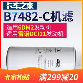 派克B7482-C机油滤清器 适用于东风天龙雷诺DCI11升、6DM3发动机 卡车之家