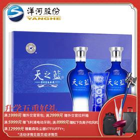 洋河天之蓝46度480ML 2瓶装礼盒版