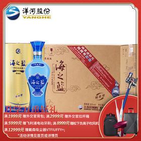 【下单整箱立减90】52度海之蓝520ML旗舰版 整箱6瓶装