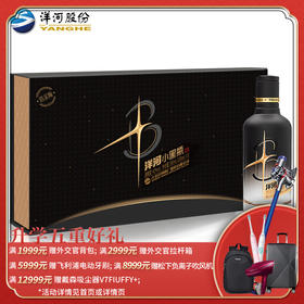 洋河小黑瓶箔金版礼盒 5瓶装