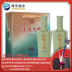 洋河大曲青瓷礼盒 480ML*2瓶礼盒装