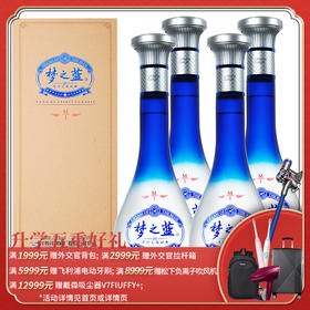 【下单整箱立减280】52度梦之蓝(M1)500ML 整箱4瓶