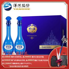 【下单每盒立减130】45度梦之蓝M6礼盒500ML