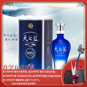 52度天之蓝520ML旗舰版