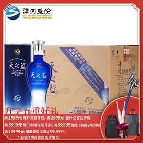 【下单整箱立减120】52度天之蓝520ML旗舰版 整箱6瓶装