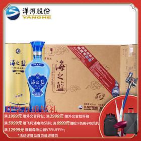 【下单整箱立减90】42度海之蓝520ML旗舰版 整箱6瓶装