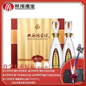 双沟珍宝坊君坊礼盒52度480ml+20ml 2瓶