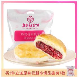 嘉华鲜花饼经典玫瑰饼10枚云南特产零食