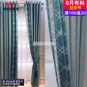 布料/拼接系列/BF-203永恒-雪尼尔、仿羊绒无缝拼接(蓝,灰,绿,粉)
