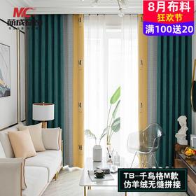 布料/拼接系列/TT-千鸟格M款-仿羊绒无缝拼接(蓝,灰,绿,粉)