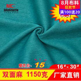 布料/工程素色/ZH-双面麻-1150克全遮光素色(16#-30#)