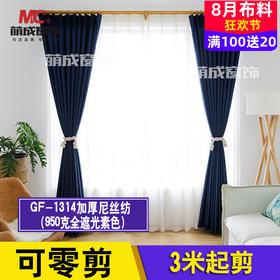 布料/工程素色GF-1314加厚尼丝纺(950克全遮光素色)