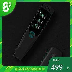 印象扫译笔EverSCAN  扫描笔 翻译笔 你的专属口袋记录官