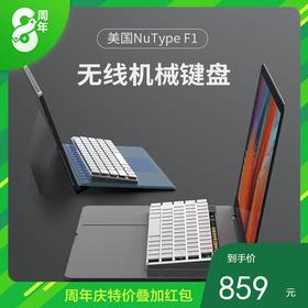 美国NuType F1机械键盘 适配全苹果系列/iPad/手机 支持蓝牙/Type-c有线连接
