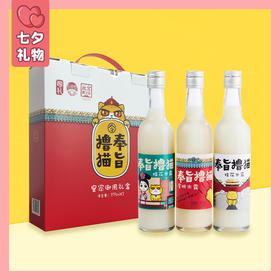 [奉旨撸猫皇家御用礼盒]精心酿造 0.5°微醺 375ml*3瓶
