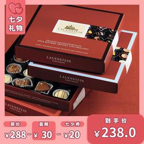 [手工松露酒味夹心巧克力 黑巧礼盒]德国进口LAUENSTEIN巧克力 200g/16粒