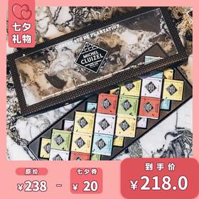 [Michel Cluizel 多产区巧克力礼盒]7大庄园巧克力品鉴礼盒(内含28片,共140g)