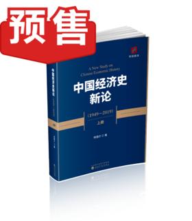 中国经济史新论(1949~2019)(上、中、下册)