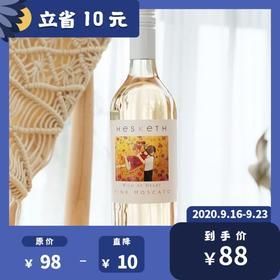 [赫思奇我心狂野精选莫斯卡托低醇甜桃红葡萄酒]满满果香 轻快甜蜜 750ml