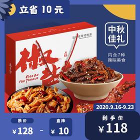 [川味熟食礼盒]   鲜辣组合 送礼首选    内含7袋冷吃零食