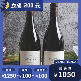 [左右手黑皮诺干红葡萄酒礼盒]极具收藏价值 能窖藏十年以上 750ml*2瓶装