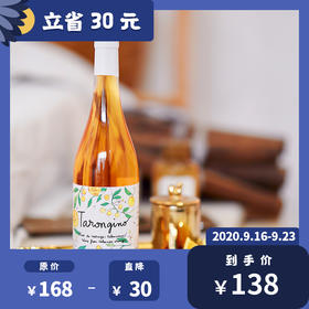 [塔伦家橙子酒]西班牙瓦伦西亚 果汁发酵酒 750ml
