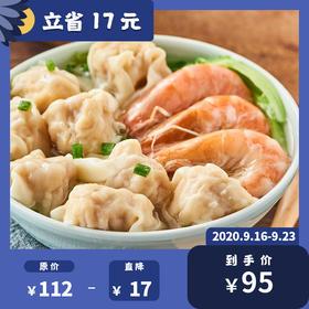 [海鲜云吞组合装]港式鲜虾/鲜虾飞鱼籽/雪菜黄鱼云吞 三种口味 150g/10只/袋 4袋起