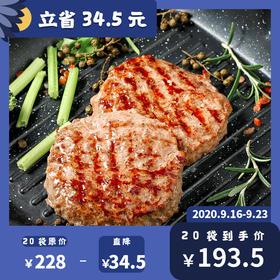 [活动期间第二份半价]澳洲汉堡牛肉饼 肉质鲜嫩 厚实可口 100g/袋 10袋起