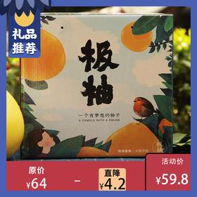9月20日起陆续发货[琯溪蜜柚礼盒装]柔嫩饱满 果香四溢 三种蜜柚  2粒/4粒可选
