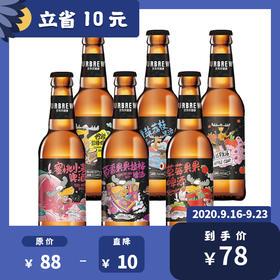 [优布劳果味精酿 六口味组合装 ]赠定制开瓶器1个(颜色随机)330ml*6瓶