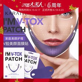 【节目同款V脸面膜】 KARATICA/凯拉帝卡V脸面膜13g*5片 进口天然专利成分V-TOX 紧致提拉 改善面部轮廓 修复肌肤能力 我是大美人精选