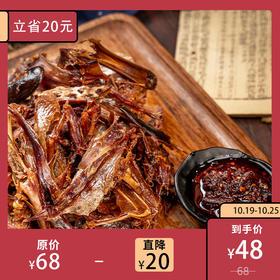 [颜家辣酱鸭母麻鸭酱板鸭]色泽饱满  匠心口感  300g只/袋装  两种口味可选