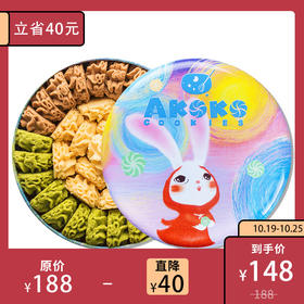 [AKOKO经典小花冰淇淋曲奇饼干礼盒] 经典小花  与众不同  560g/盒