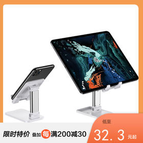 HOTCELLY伸缩杆桌面支架 手机平板通用