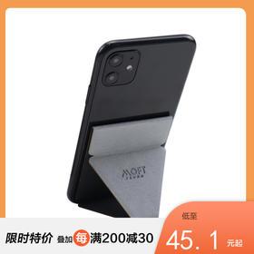 MOFT 可粘贴式隐形手机支架青春版