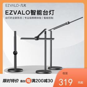 EZVALO 几光多功能智能台灯