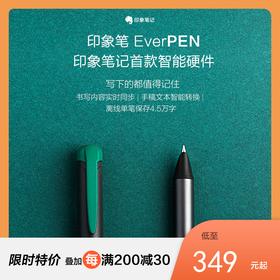 印象笔EverPEN套装  | 印象笔记首款智能硬件