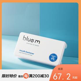 bluem 乳香油口腔爆珠