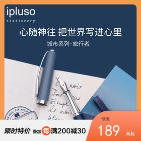 ipluso意索 城市系列-复古北欧风钢笔礼盒