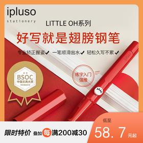 ipluso意索 LITTLE OH系列-翅膀钢笔礼盒