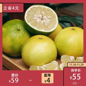 [平和葡萄柚] 皮薄多汁 清甜爽口    4-6个/箱(净重4.5-5斤)
