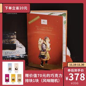 [LAUENSTEIN城堡巧克力圣诞限定日历书]圣诞限定  童心满满  26粒/340g/盒