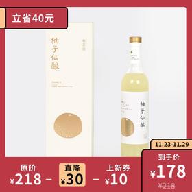 [几盏浮生 | 柚子仙酿单瓶装]莹如白玉 柚香盈盈 500ml/瓶