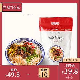 [牛肉粉]肉质入味 百嚼生香 503g*3袋装 | 基础商品