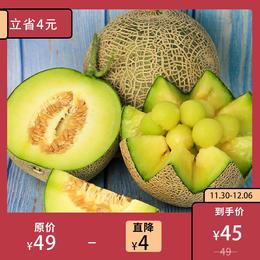 [蜜汁软心网纹瓜]果肉厚实 清香怡人  4.5-5斤装(约2-3颗)