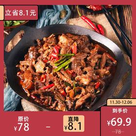 [牛肉火锅]肉粒饱满 入味耐嚼  800g/袋装 2种口味可选 | 基础商品