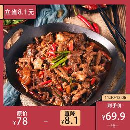 [牛肉火锅]肉粒饱满 入味耐嚼  800g/袋装 2种口味可选