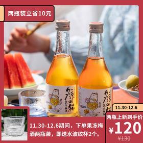 [果冻梅酒]喝前摇一摇 口感更柔和  300ml/瓶 | 基础商品